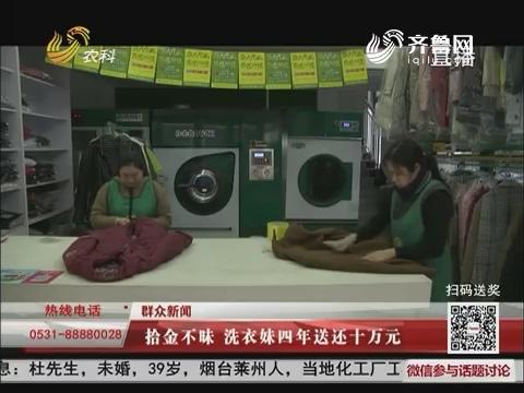【群众新闻】潍坊:拾金不昧 洗衣妹四年送还十万元