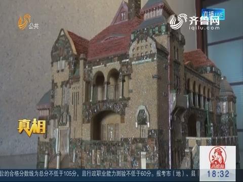 """【真相】青岛:醉心贝雕30年 30万片贝壳雕出""""迎宾馆"""""""