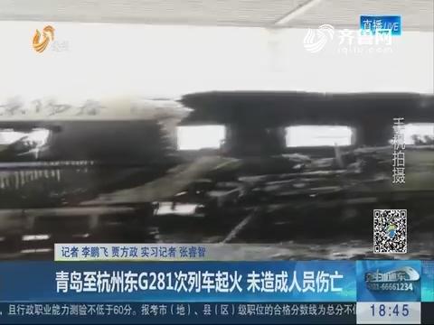青岛至杭州东G281次列车起火 未造成人员伤亡