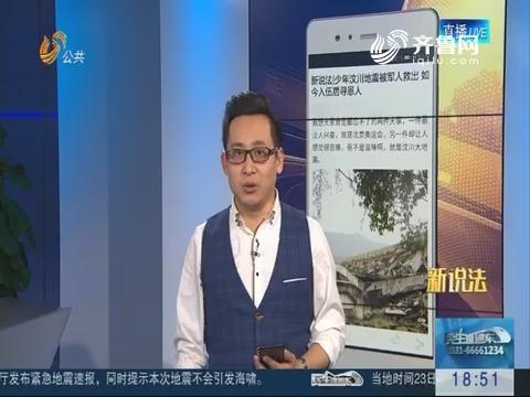 【新说法】少年汶川地震被军人救出 如今入伍后寻恩人