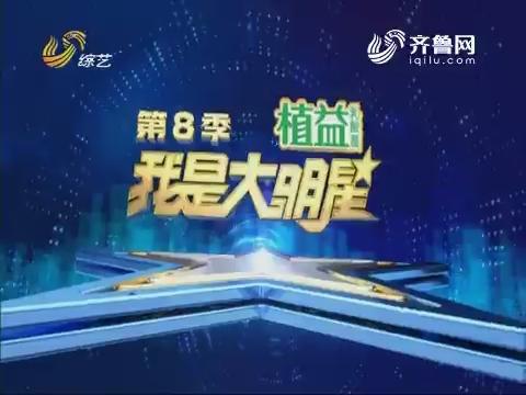 20180125《我是大明星》:第八季我是大明星年度12强赛