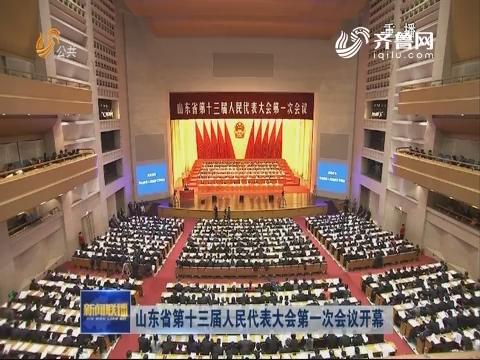 山东省第十三届人民代表大会第一次会议开幕