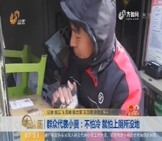 群众代表小贾:不怕冷 就怕上厕所没地