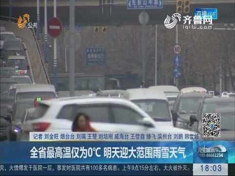 全省最高温仅为0℃ 1月27日迎大范围雨雪天气