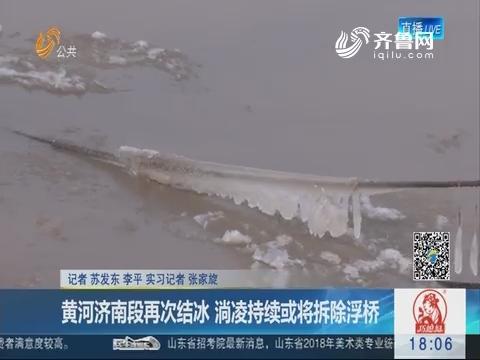 黄河济南段再次结冰 淌凌持续或将拆除浮桥