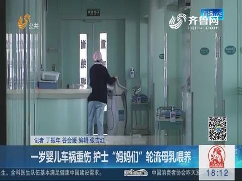 """临沂:一岁婴儿车祸重伤 护士""""妈妈们""""轮流母乳喂养"""