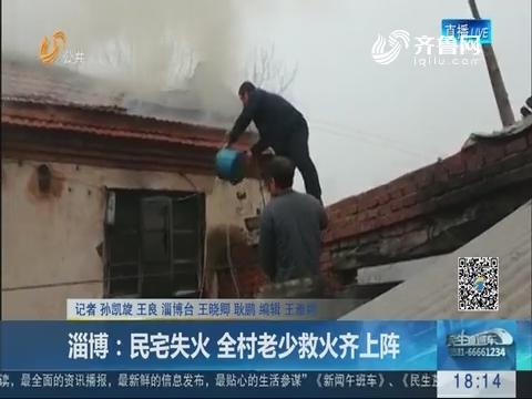 淄博:民宅失火 全村老少救火齐上阵