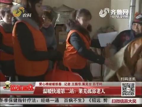 【公益邮递员】温暖快递第二站:莱芜孤寡老人