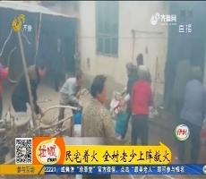 淄博:民宅着火 全村老少上阵救火