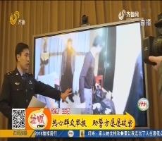 济南:热心群众举报 助警方屡屡破案