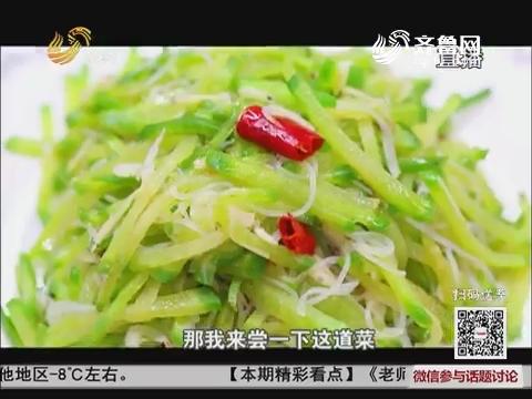 大厨教做家常菜:萝卜丝炒虾皮