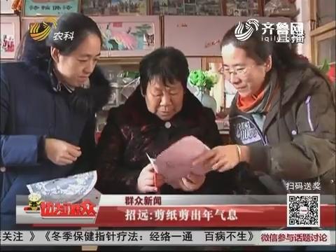 【群众新闻】招远:剪纸剪出年气息
