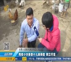 莒县:残疾小伙身患小儿麻痹症 倒立行走