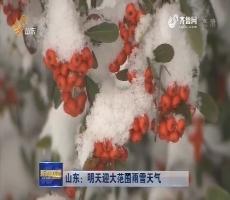 山东:明天迎大范围雨雪天气