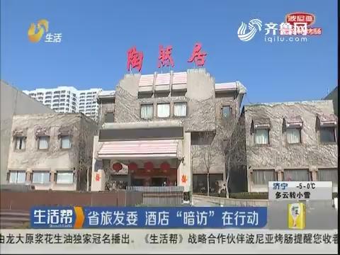 """临沂:山东省旅发委 酒店""""暗访""""在行动"""