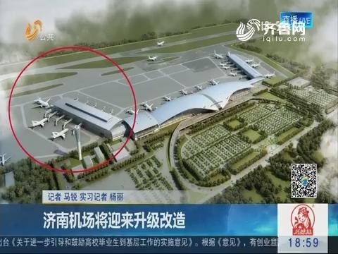 济南机场将迎来升级改造