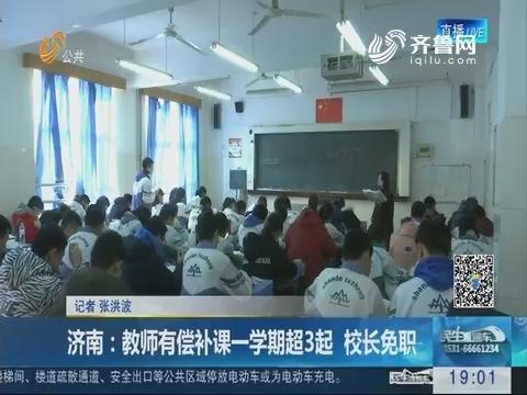 济南:教师有偿补课一学期超3起 校长免职