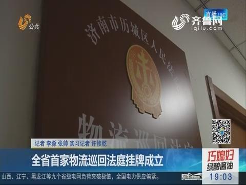 全省首家物流巡回法庭挂牌成立