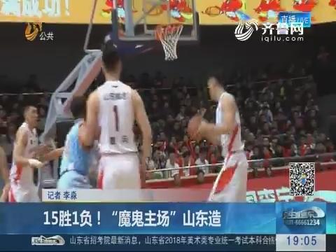 """15胜1负!""""魔鬼主场""""山东造"""