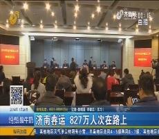 权威发布:济南春运 827万人次在路上