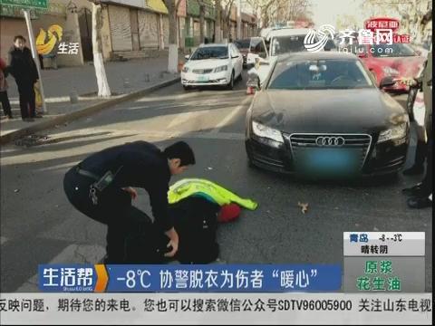 """青岛:-8℃ 协警脱衣为伤者 """"暖心"""""""