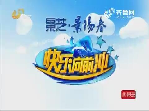 20180126《快乐向前冲》:王中王争霸赛 14强7晋6第一场
