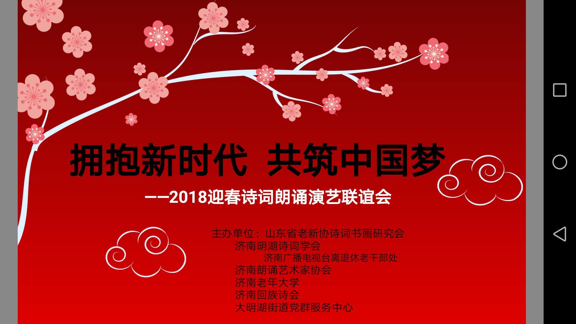 《拥抱新时代,共筑中国梦》迎春诗词朗诵演艺联谊会视频选