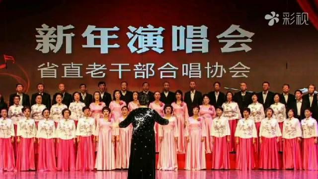 省广电老干部合唱团在省直老干部合唱协会组织的《新年演唱会》上的演出视频