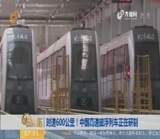 【昨夜今晨】时速600公里!中国高速磁悬浮列车正在研制