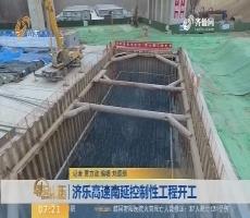 济乐高速南延控制性工程开工