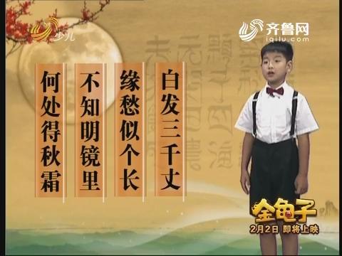 中华经典诵读:秋浦歌
