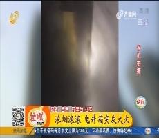 【凡人善举】菏泽:浓烟滚滚 电井箱突发大火