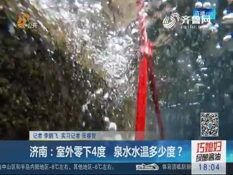 济南:室外零下4度 泉水水温多少度?