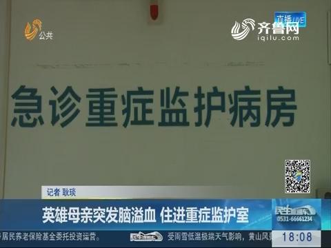 济南:英雄母亲突发脑溢血 住进重症监护室