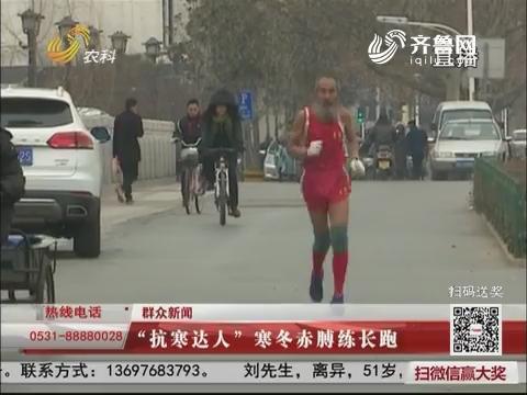 """【群众新闻】淄博:""""抗寒达人""""寒冬赤膊练长跑"""