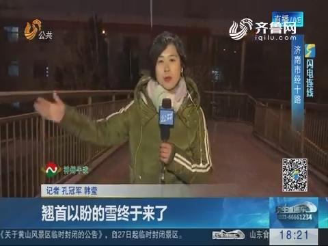 【闪电连线】济南:翘首以盼的雪终于来了