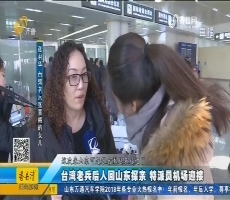 台湾老兵后人回山东探亲 特派员机场迎接