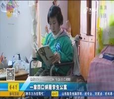 济阳:脑瘫女孩行动不便 家人不离不弃