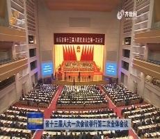 山東省十三屆人大一次會議舉行第二次全體會議