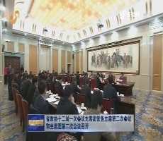 省政協十二屆一次會議主席團常務主席第二次會議和主席團第二次會議召開