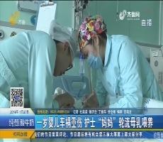 """【新闻榜中榜】临沂:一岁婴儿车祸重伤 护士""""妈妈""""轮流母乳喂养"""