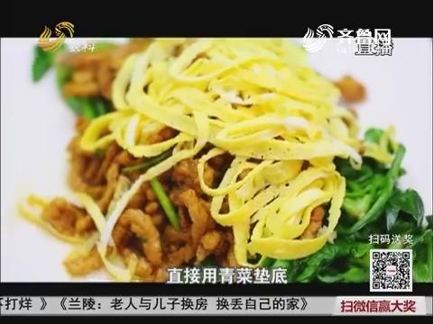 大厨教做家常菜:京酱菠菜