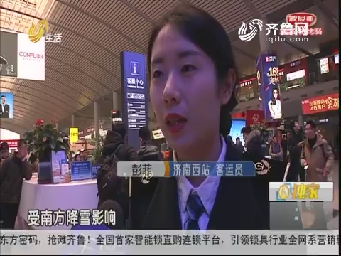 济南:降雪影响 部分高铁停运