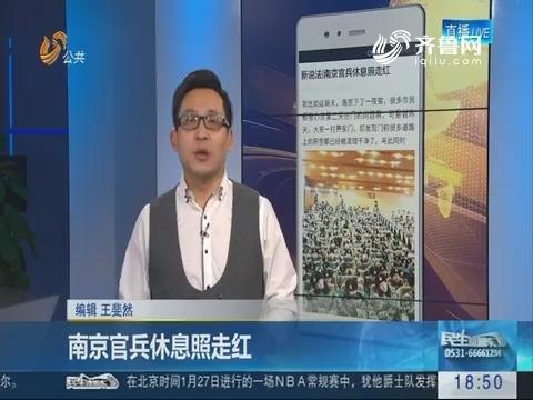 新说法:南京官兵休息照走红