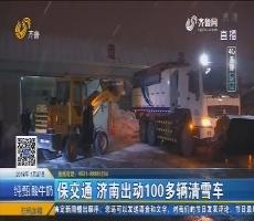 【4G直播】保交通 济南出动100多辆清雪车