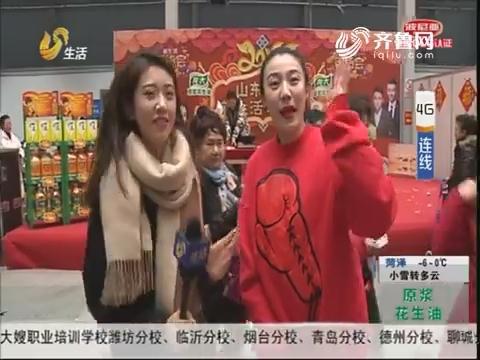 """济南:2018新生活年货会 火爆""""开抢"""""""