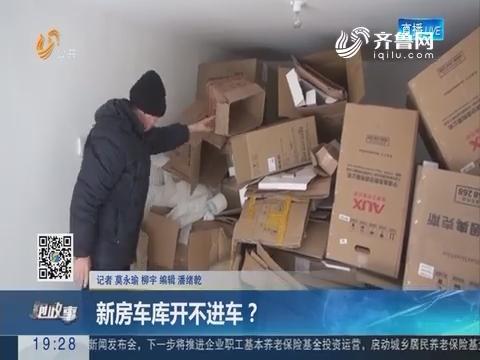 【跑政事】新房车库开不进车?