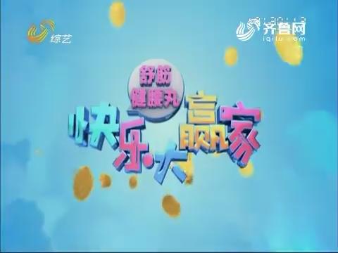 20180127《快乐大赢家》:张志波深情演唱爱拼才会赢 赢下大奖
