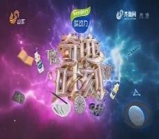 20180127《奇迹时刻》:窦立国晋级全国8强