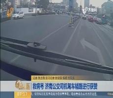 【闪电新闻排行榜】救病号 济南公交司机驾车辅路逆行获赞